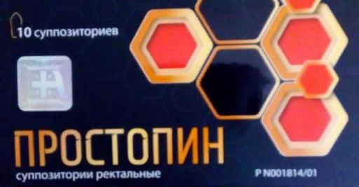 Простопин, суппозитории ректальные, 10шт.