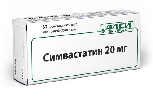 Симвастатин, 20 мг, таблетки, покрытые пленочной оболочкой, 30шт.