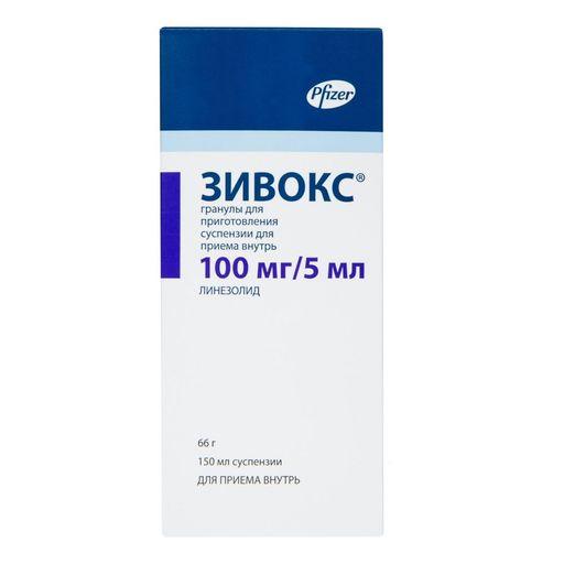 Зивокс, 100 мг/5 мл, гранулы для приготовления суспензии для приема внутрь, 66 г, 1шт.