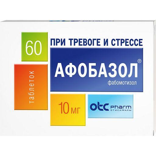 Афобазол, 10 мг, таблетки, при тревоге и стрессе, 60шт.