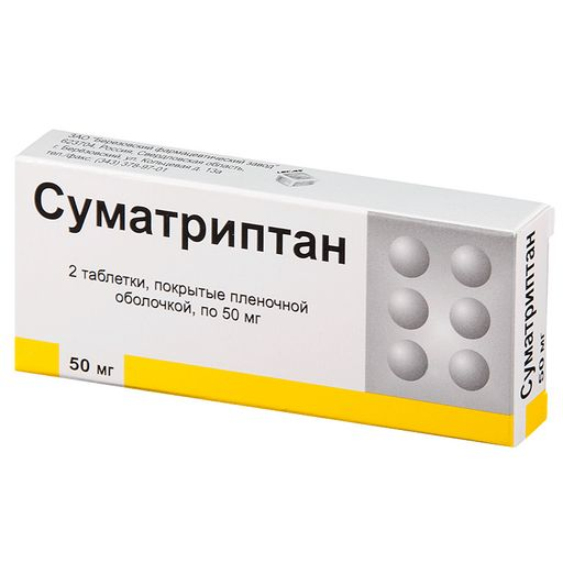 Суматриптан, 50 мг, таблетки, покрытые пленочной оболочкой, 2шт.
