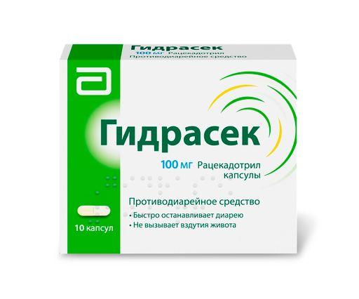 Гидрасек, 100 мг, капсулы, 10шт.