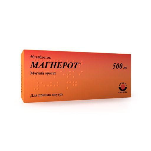 Магнерот, 500 мг, таблетки, 50шт.