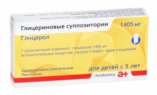 Глицериновые суппозитории, 1405 мг, суппозитории ректальные, 12шт.