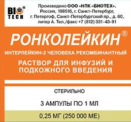Ронколейкин, 250000 МЕ, раствор для инфузий и подкожного введения, 1 мл, 3шт.