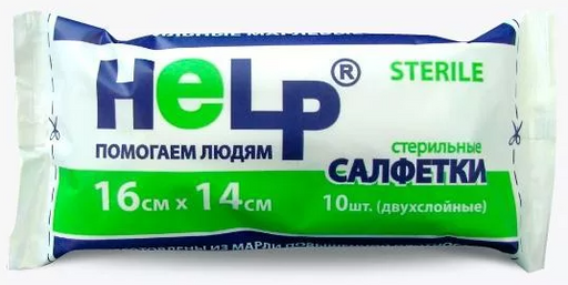 Салфетки марлевые медицинские стерильные, 16смх14см, 10шт.