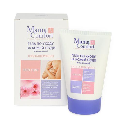 Mama Comfort Гель по уходу за кожей груди, гель для наружного применения, 100 мл, 1шт.