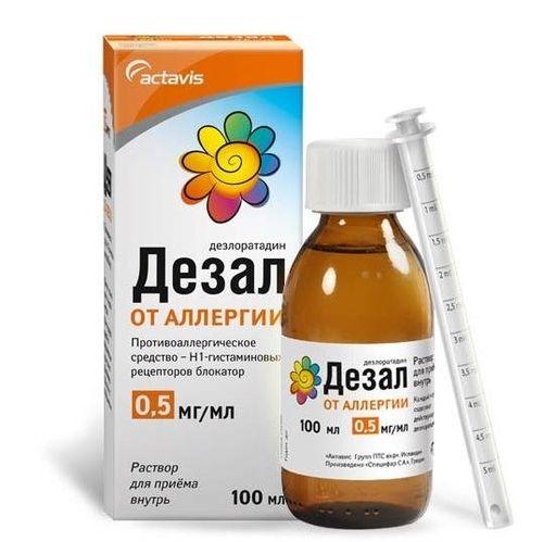 Дезал, 0.5 мг/мл, раствор для приема внутрь, 100 мл, 1шт.
