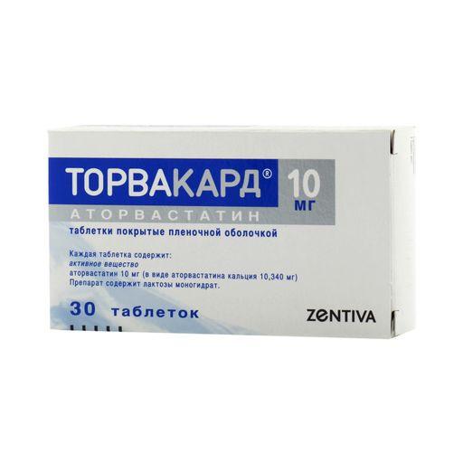 Торвакард, 10 мг, таблетки, покрытые пленочной оболочкой, 30шт.