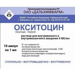 Окситоцин, 5 МЕ/мл, раствор для внутривенного и внутримышечного введения, 1 мл, 10шт.