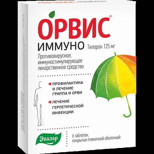 Орвис Иммуно, 125 мг, таблетки, покрытые пленочной оболочкой, 6шт.