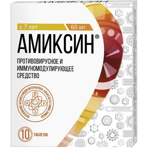 Амиксин, 60 мг, таблетки, покрытые пленочной оболочкой, противовирусное, 10шт.