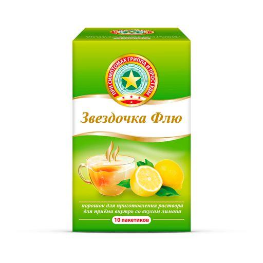 Звездочка Флю, порошок для приготовления раствора для приема внутрь, со вкусом лимона, 15 г, 10шт.