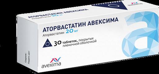 Аторвастатин Авексима, 20 мг, таблетки, покрытые пленочной оболочкой, 30шт.