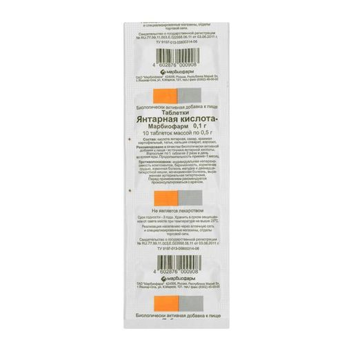 Янтарная кислота-Марбиофарм 0,1 г, 100 мг, таблетки, 10шт.