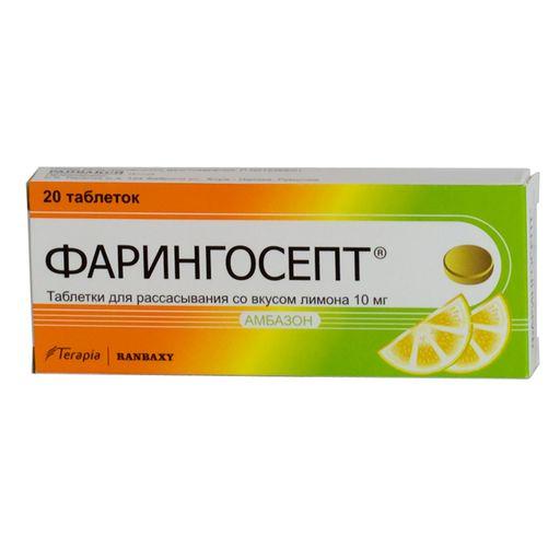 Фарингосепт, 10 мг, таблетки для рассасывания, лимон, 20шт.