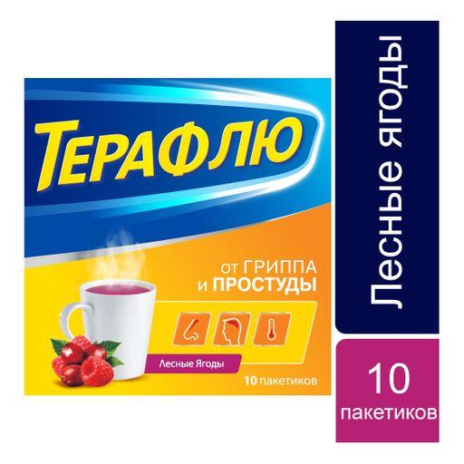 ТераФлю, порошок для приготовления раствора для приема внутрь, лесные ягоды, 11.5 г, 10шт.