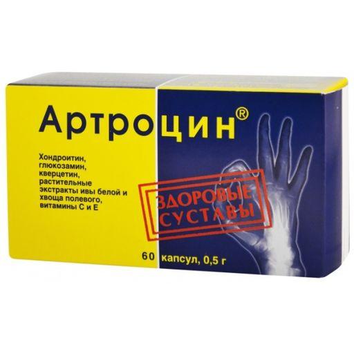 Артроцин, 0.5 г, капсулы, 60шт.