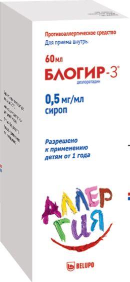 Блогир-3, 0.5 мг/мл, сироп, 60 мл, 1шт.