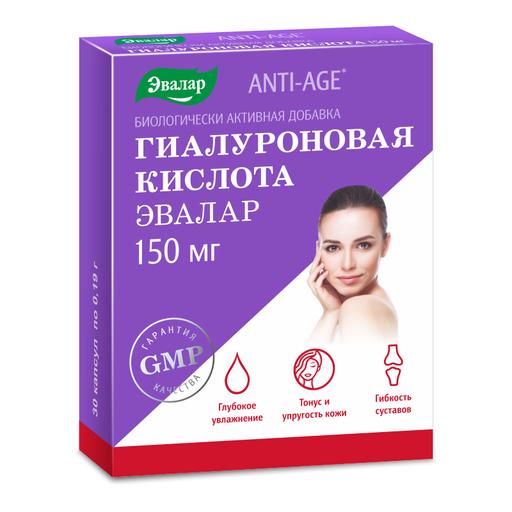 Гиалуроновая кислота, 150 мг, капсулы, 30шт.