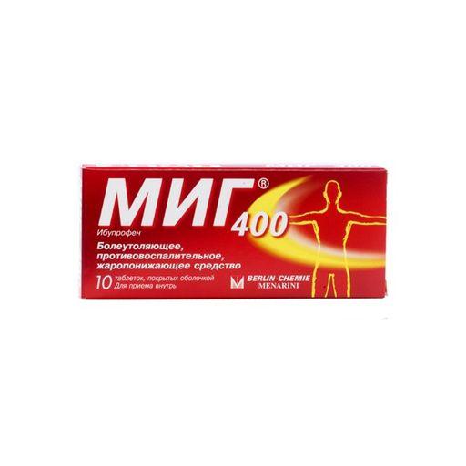 МИГ 400, 400 мг, таблетки, покрытые пленочной оболочкой, 10шт.