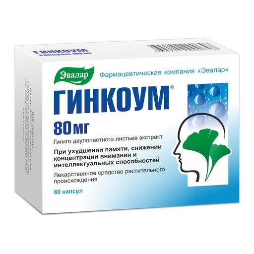 Гинкоум, 80 мг, капсулы, 60шт.