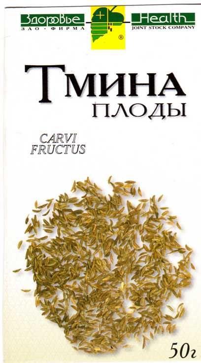 Тмина плоды, лекарственное растительное сырье, 50 г, 1шт.