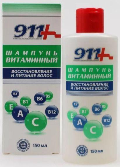 911 шампунь Витаминный, шампунь, 150 мл, 1шт.