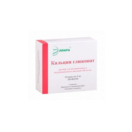 Кальция глюконат, 100 мг/мл, раствор для внутривенного и внутримышечного введения, 5 мл, 10шт.