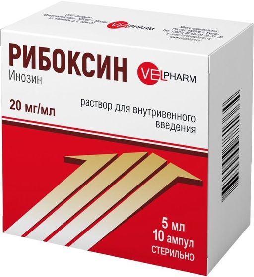 Рибоксин (для инъекций), 2%, раствор для внутривенного введения, 5 мл, 10шт.