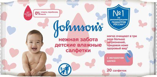 Johnson's baby Салфетки влажные детские Нежная забота, салфетки гигиенические, 20шт.