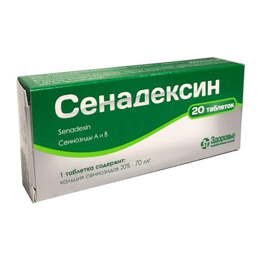 Сенадексин, таблетки, 20шт.