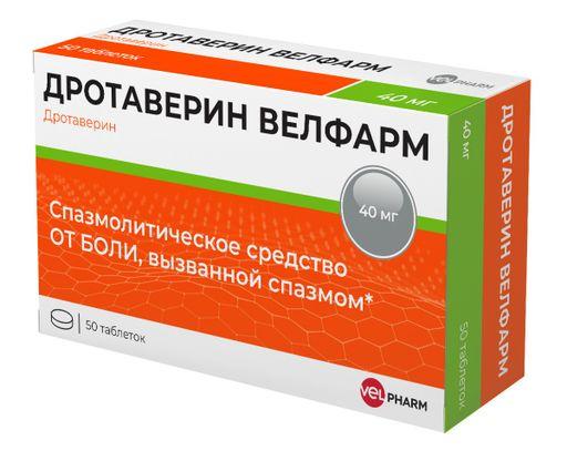 Дротаверин Велфарм, 40 мг, таблетки, 50шт.