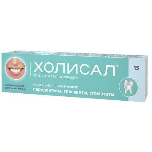 Холисал, гель стоматологический, 15 г, 1шт.