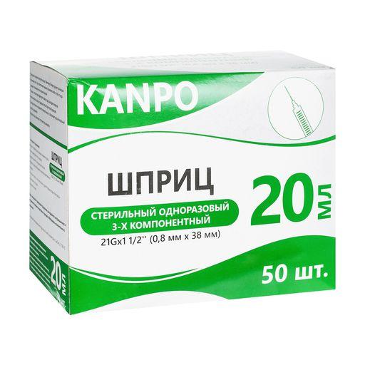 Kanpo Шприц инъекционный трехкомпонентный, 20 мл, 0.8ммх38мм, 50шт.