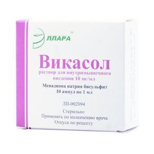 Викасол (для инъекций), 10 мг/мл, раствор для внутримышечного введения, 1 мл, 10шт.