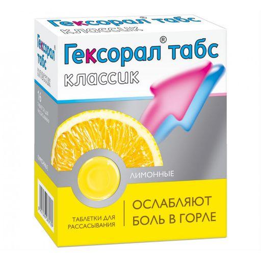 Гексорал табс классик, таблетки для рассасывания, лимон, 16шт.