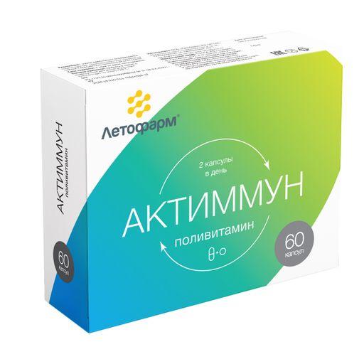 Актиммун Поливитамин, капсулы, 60шт.