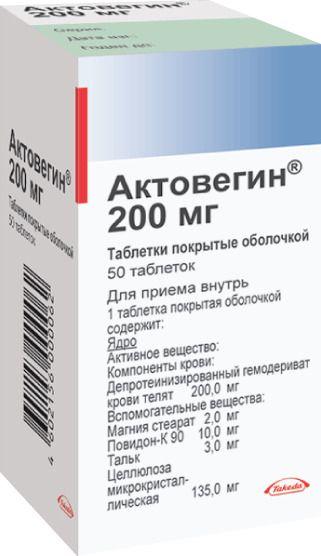 Актовегин, 200 мг, таблетки, покрытые оболочкой, 50шт.
