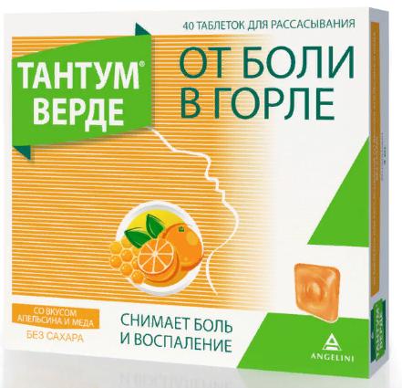 Тантум Верде, 3 мг, таблетки для рассасывания, со вкусом апельсина и мёда, 40шт.
