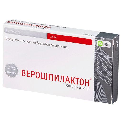 Верошпилактон, 25 мг, таблетки, 20шт.