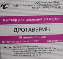 Дротаверин (для инъекций), 20 мг/мл, раствор для инъекций, 2 мл, 10шт.