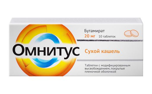 Омнитус, 20 мг, таблетки с модифицированным высвобождением, покрытые пленочной оболочкой, 10шт.