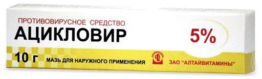 Ацикловир, 5%, мазь для наружного применения, 10 г, 1шт.