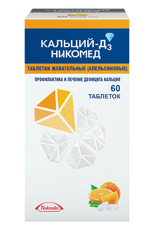 Кальций-Д3 Никомед, 500 мг+200 МЕ, таблетки жевательные, со вкусом или ароматом апельсина, 60шт.