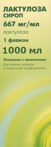 Лактулоза, 667 мг/мл, сироп, 1000 мл, 1шт.