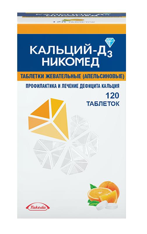 Кальций-Д3 Никомед, 500 мг+200 МЕ, таблетки жевательные, со вкусом или ароматом апельсина, 120шт.