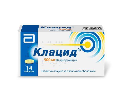 Клацид, 500 мг, таблетки, покрытые оболочкой, 14шт.