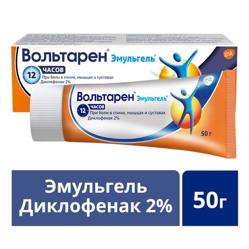 Вольтарен Эмульгель, 2%, гель для наружного применения, 50 г, 1шт.