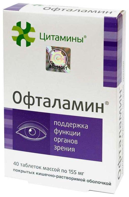 Офталамин, 155 мг, таблетки, покрытые кишечнорастворимой оболочкой, 40шт.